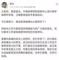 2020武漢風暴》陸專家:武漢封城的初步效果5至10天見分曉