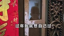 返鄉探望外公遭嗆:我自己過 結局翻轉…網爆淚