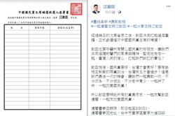 開動了!江啟臣貼出連署書 正式參選黨主席