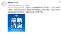 2020武漢風暴》肺炎疫情嚴峻 北京26日起對外省際道路停運
