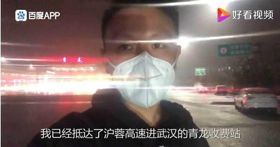 癡心陸男在武漢封城後,馬上備妥物資闖入疫區。(圖/好看視頻)