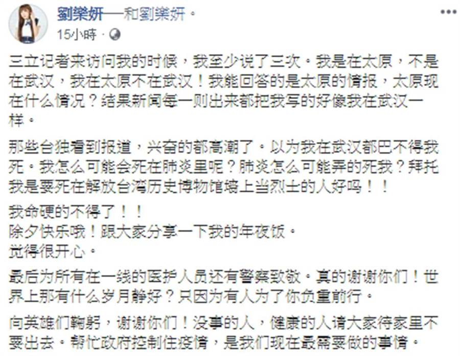 劉樂妍臉書全文。(圖/劉樂妍臉書)