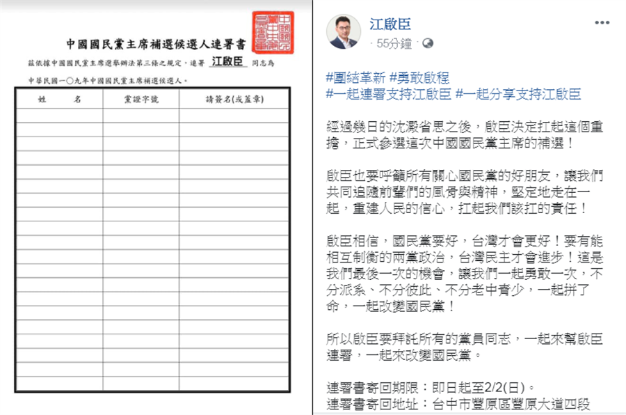 國民黨立法委員江啟臣臉書上貼出連署書,正式啟動競選黨主席活動。(圖/江啟臣臉書)