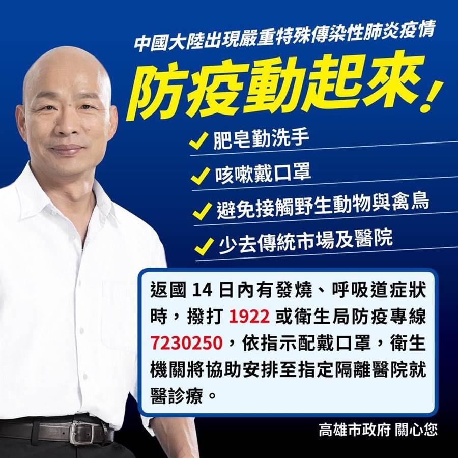 高雄市長韓國瑜在臉書提醒民眾注意防疫工作。(翻攝韓國瑜臉書)