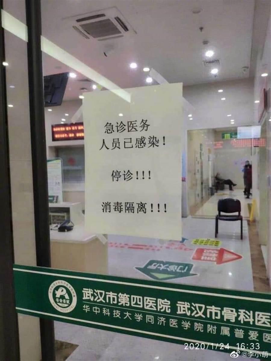 武漢有醫院因為醫護人員也染病倒下,關閉門診。(微博截圖)