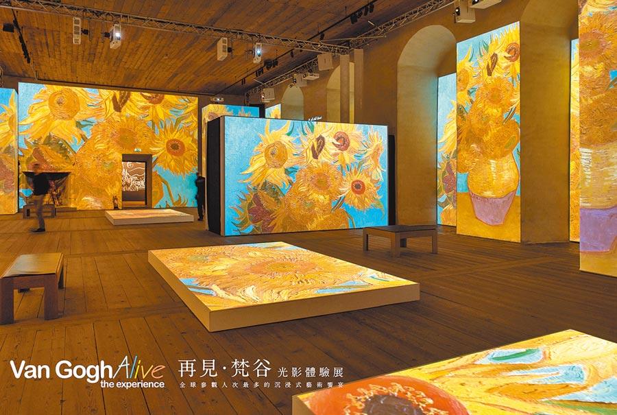 新光三越台北信義新天地A11 4月5日前有「再見‧梵谷-光影體驗展」,門票360元。(新光三越提供)
