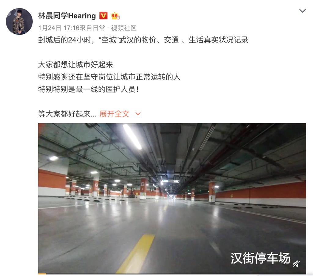 武漢網友在微博上分享,武漢封城24小時後的景象,人少到像是末日空城,讓他感嘆,這像電影,但不是電影。(圖/翻攝自微博,林晨同學)