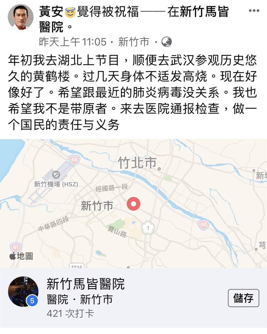 署名「黃安」FB的文字留言和地圖,顯示在新竹馬偕醫院打卡,在網路瘋傳。(攝自FB/羅浚新竹傳真)