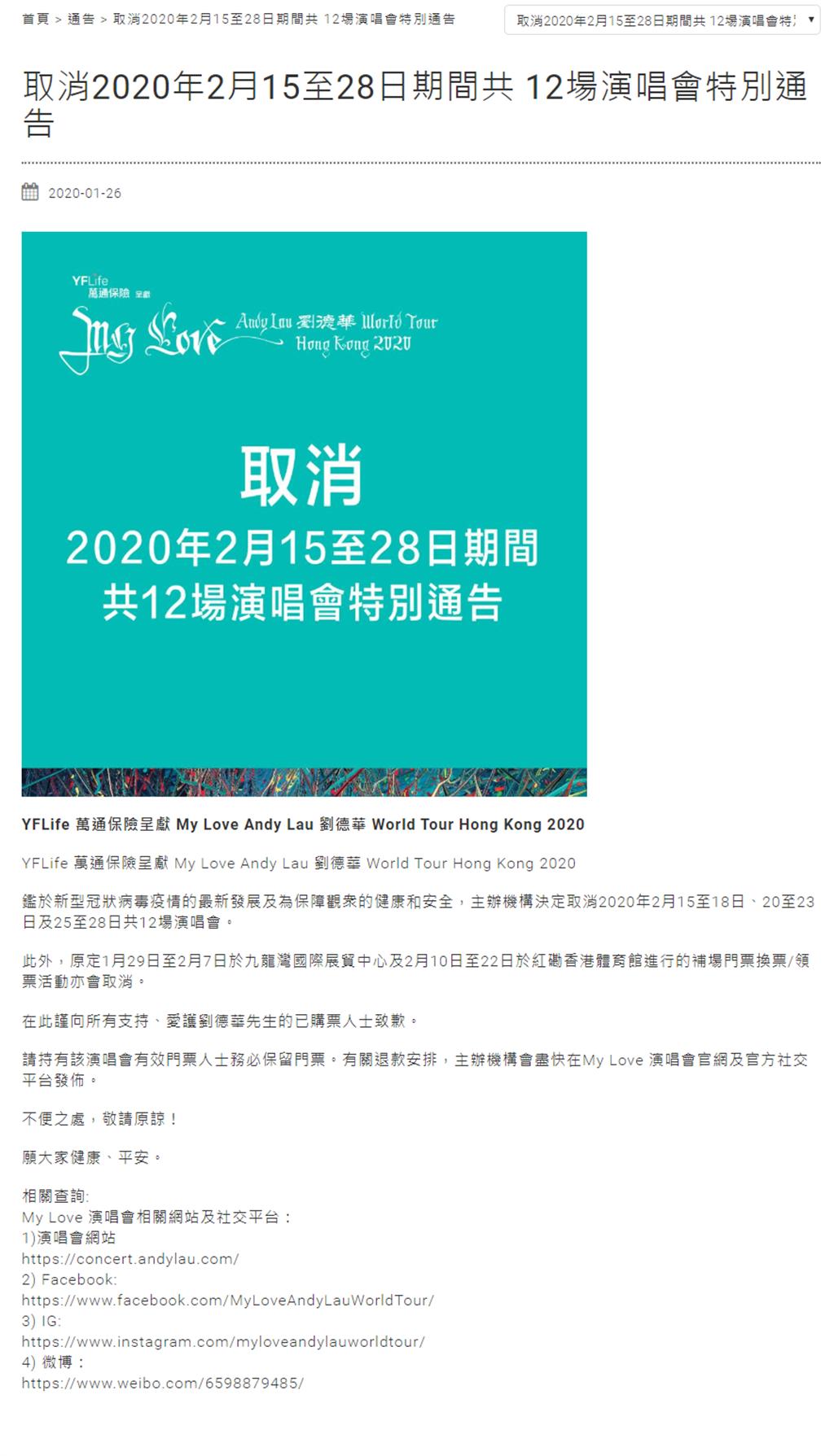 劉德華巡演12場全數取消。(圖/劉德華官方網站)