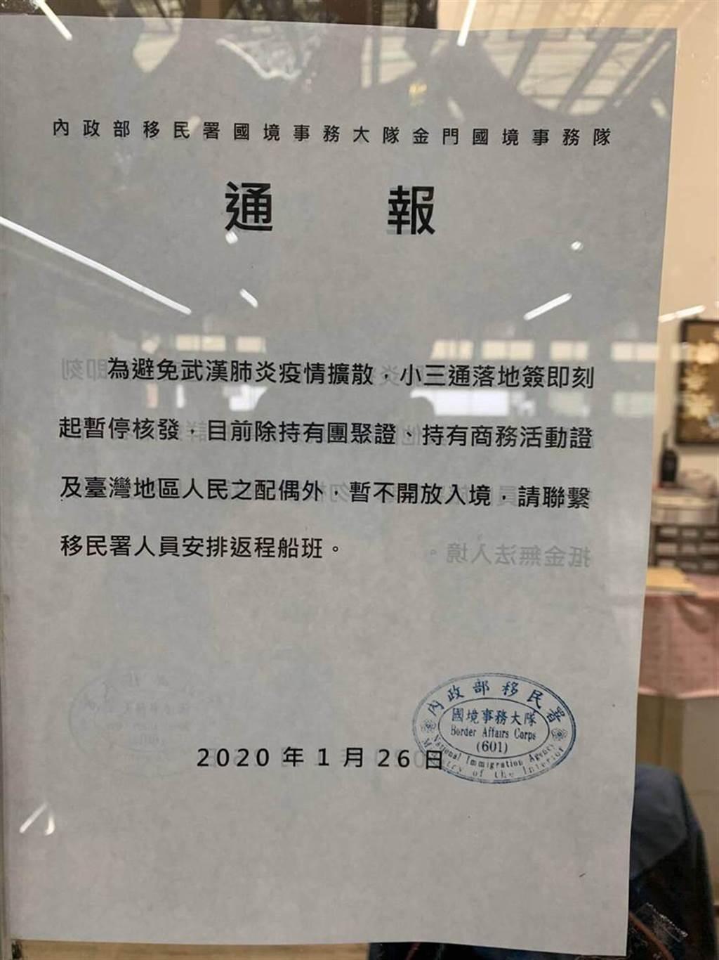連江縣政府今日宣布,即日起暫停核發小三通落地簽。(翻攝照片/許哲瑗新北傳真)