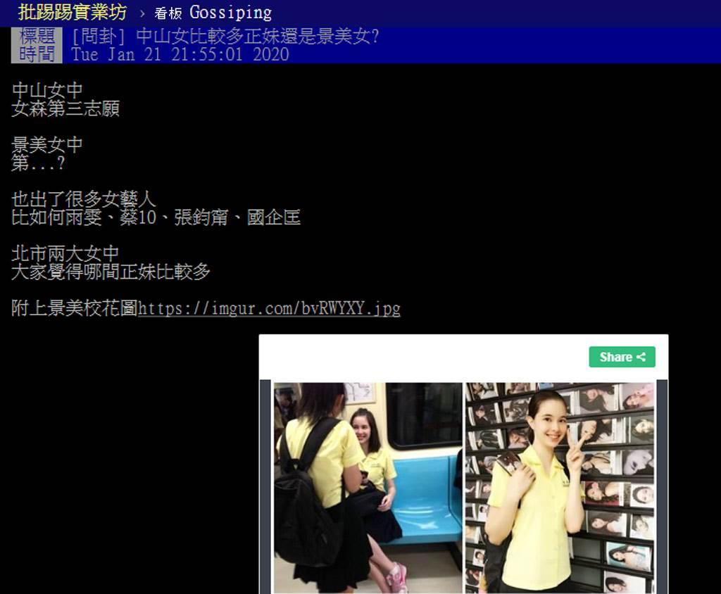 有網友在PTT發問「中山女比較多正妹還是景美女?」,引發鄉民論戰。(畫面截自PTT)