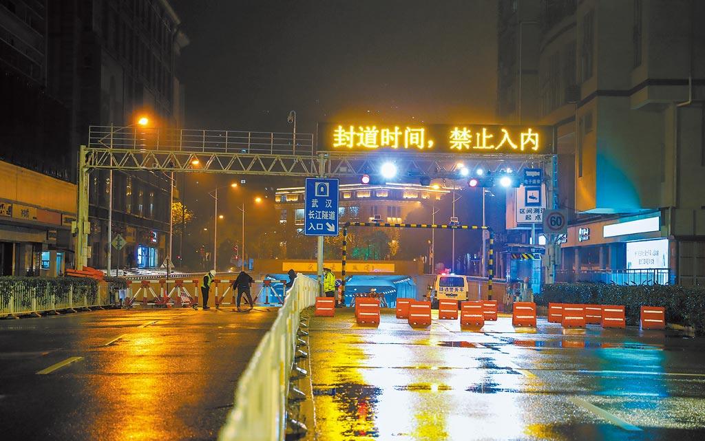 武漢市新型肺炎防控指揮部24日發布通告稱,自2020年1月25日0時起,過江隧道關閉,三環內(含三環)過江橋梁通行實施體溫檢測管控。(中新社)