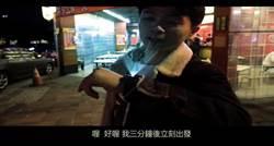 「影」響力!中市警六分局反酒駕微電影超吸睛