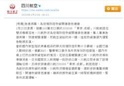 蘇貞昌請看 日本民間捐100 萬個口罩給武漢