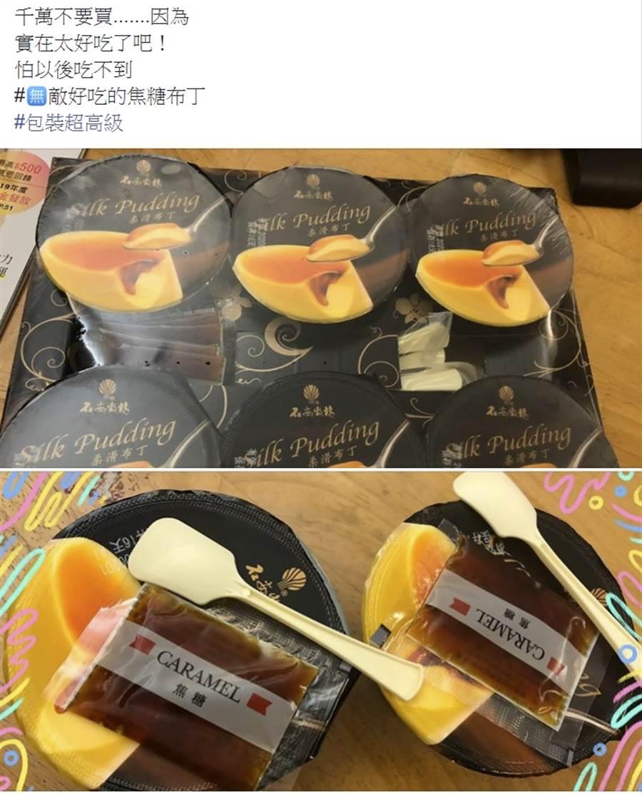 女網友PO文表示千萬不要買好市多焦糖布丁,因為實在太好吃,怕以後吃不到,底下留言卻兩極,不少人認為腥味很重不好吃 (圖/翻攝自Costco好市多 商品經驗老實說)
