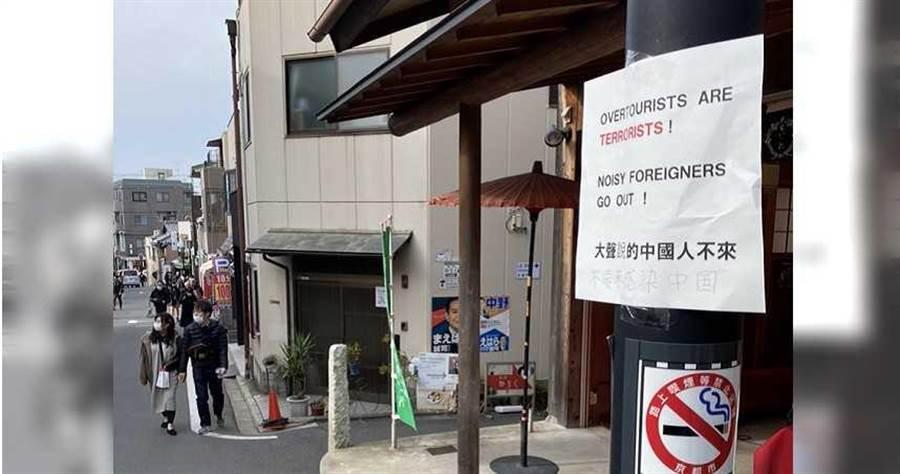 京都清水寺外街道上,再次出現不歡迎大陸觀光客的標語。(圖/讀者提供,下同)