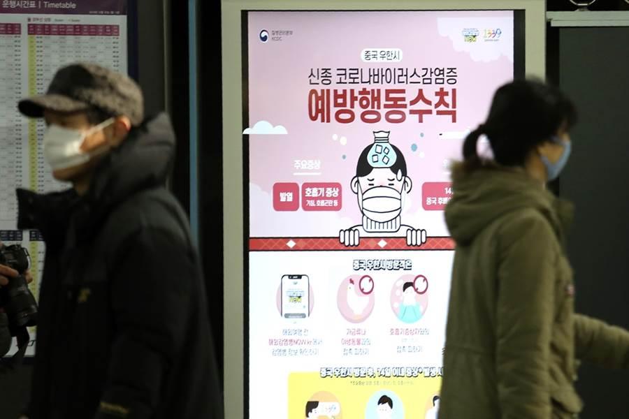 韓國26日出現第3起武漢肺炎確診病例。(圖/美聯社)