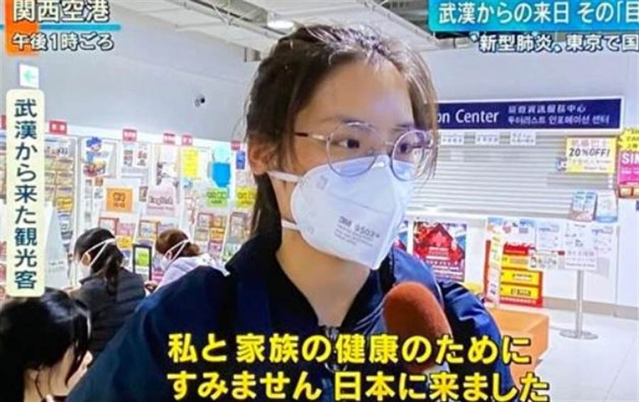 武漢女向媒體坦承自己是為了避難來大阪。(摘自推特)