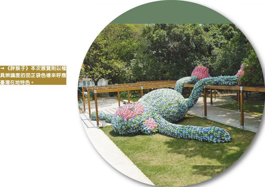 《胖猴子》本次展覽則以極具辨識度的茄芷袋色樣來呼應臺灣在地特色。