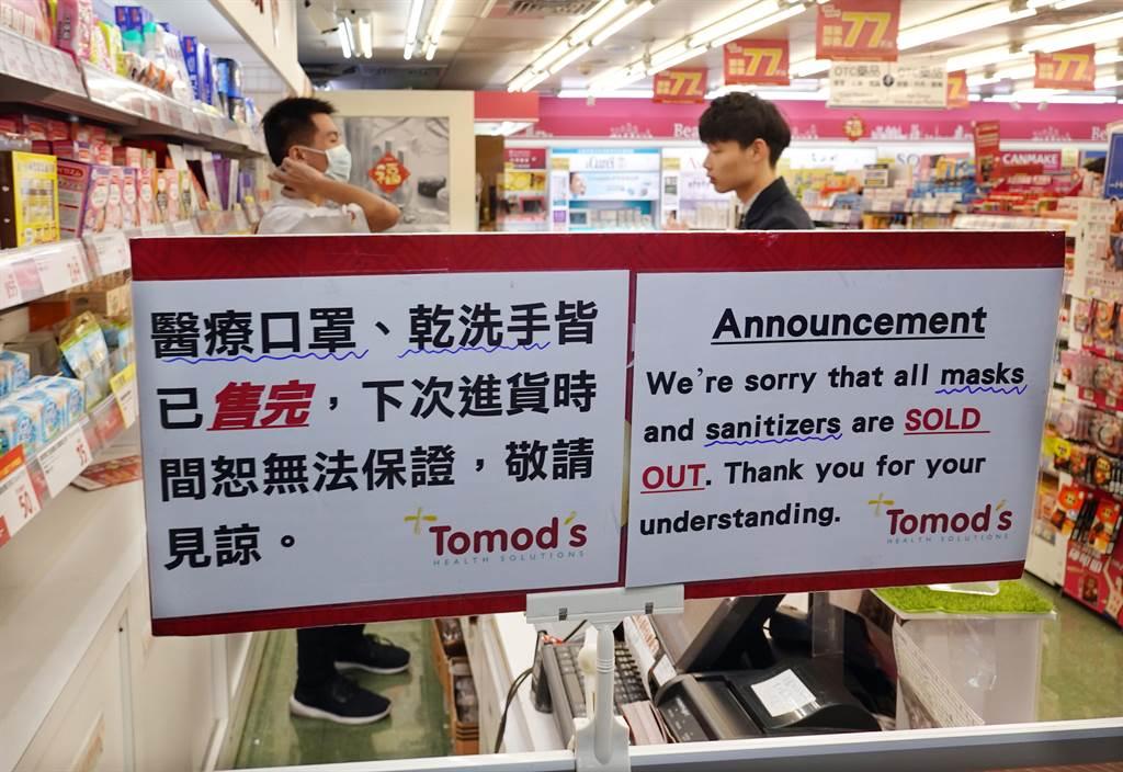 藥妝店在門口即已貼出醫療口罩已售完的告示。(姚志平攝)