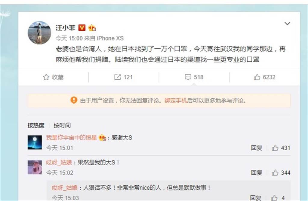 汪小菲透露大S在日本找到1萬個口罩將捐贈武漢。(取自汪小菲微博)