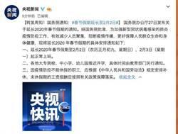 陸國務院:2020年春節假期延長至2月2日