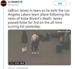 詹姆斯得知布萊恩墜機亡 機場跑道爆哭