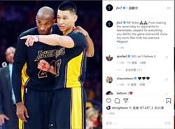 NBA》與布萊恩同天生日 前隊友林書豪哀悼