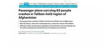 阿富汗客機墜毀 110名乘客死傷不明