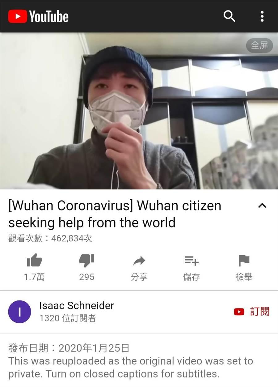 疫情嚴重封城,武漢青年錄製視頻向世界求救。(Youtube截圖)