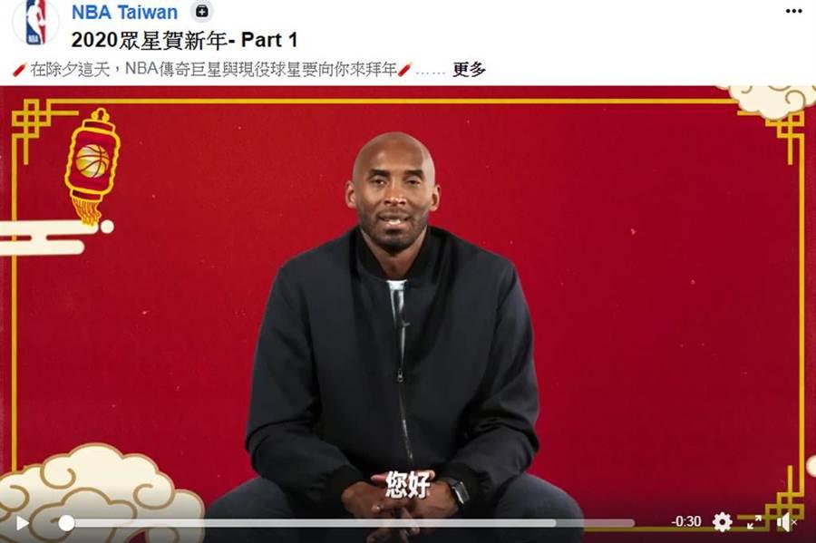 布萊恩在NBA「2020眾星賀新年」影片中,開口說出「您好」2字。(截自NBA Taiwan「2020眾星賀新年」影片畫面)
