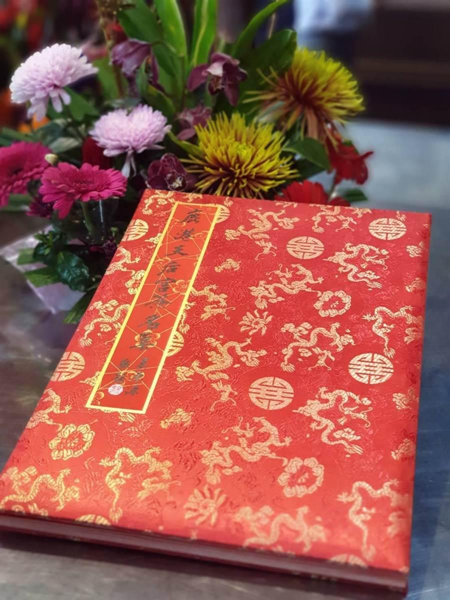 鹿港天后宮廟方的簽名集,留有許多到訪參香的重要人士簽名。(廟方提供/謝瓊雲彰化傳真)
