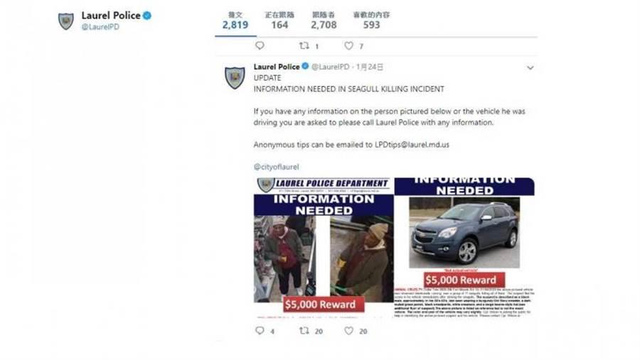 馬里蘭州勞雷爾警局透過推特協尋嫌犯蹤影。(圖/推特)
