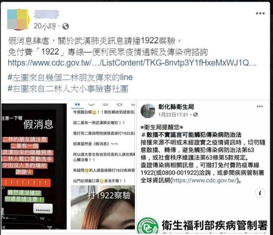 近日有網友在臉書社團二林人大小事張貼假消息,被熱心網友截圖後澄清,不少人主動幫忙分享轉傳澄清。(摘自臉書/謝瓊雲彰化傳真)