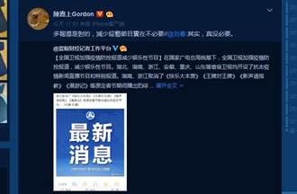 大陸廣電總局突下令「減少娛樂性節目」 網友哀號