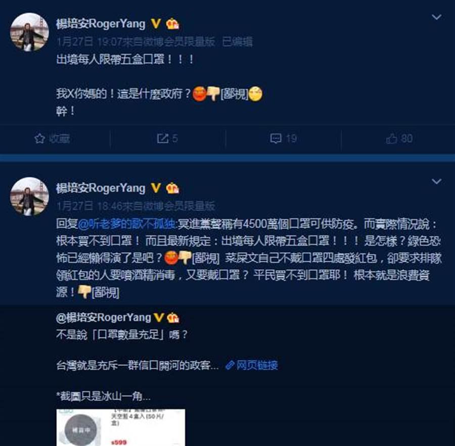 楊培安怒譙總統蔡英文。(圖/翻攝自微博)