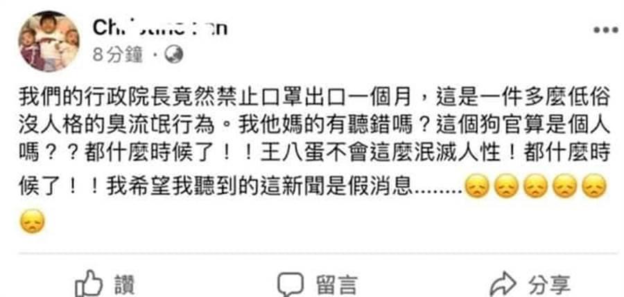 范瑋琪疑在私人臉書批判行政院長。(圖/翻攝自范瑋琪臉書)