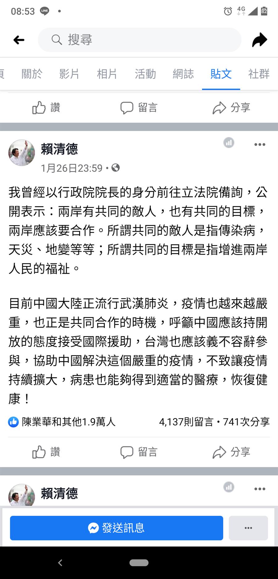 準副總統賴清德臉書po文談防疫要兩岸合作卻被網友罵翻。(翻攝照片)