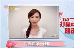 林志玲素顏為武漢加油 「超尖下巴+根根肋骨」嚇壞網友