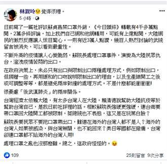 蘇揆口罩之亂恐爆兩岸對撞  港媒體人批:這政府怪怪的