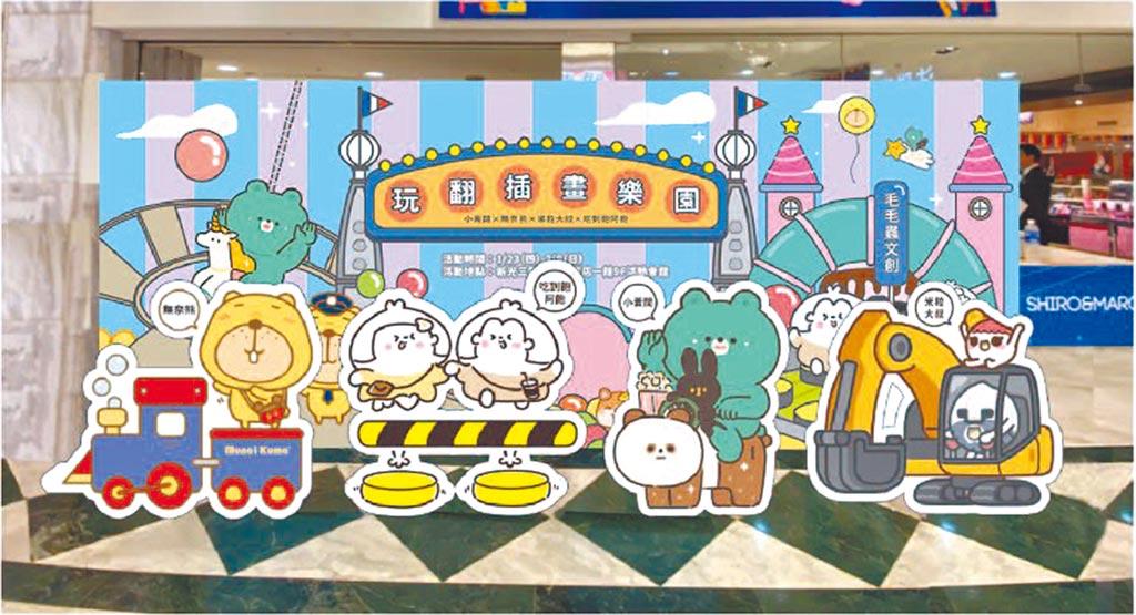 新光三越台北南西店「玩翻插畫樂園」的人氣插畫角色拍照區,供粉絲留影。(新光三越提供)