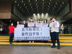 陳信瑜反同惹議 民團怒吼撤換北市勞動局長