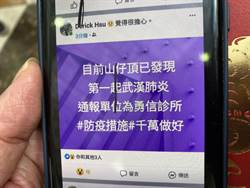 男用兒臉書散佈武漢疫情 發現闖禍還改名成Kobe