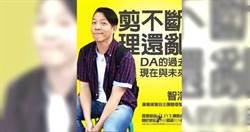 愛滋病管理師邱智浩辦同志趴 團購安毒供人吸食