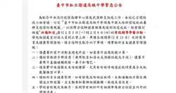 2020武漢風暴》民間嚴陣以待 學校紛紛停課輔退費