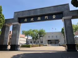 武漢肺炎疫情發燒 金門機關學校暫停赴陸