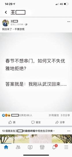 武漢台商夫妻高調返台 網友痛罵