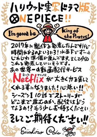 作者尾田榮一郎親坐鎮 Netflix推《航海王》真人影集