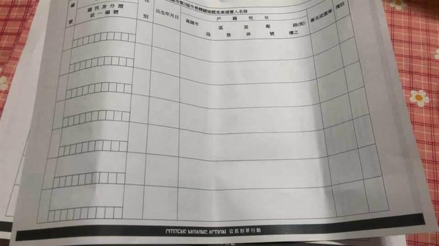 眼尖網友發現,由公民割草行動小組給的連署人名冊底下多了一行黑條。(摘自wecare高雄臉書)
