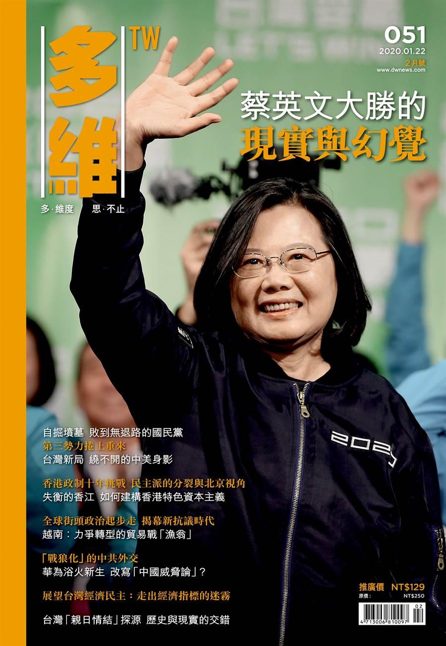 《多維TW》月刊051期
